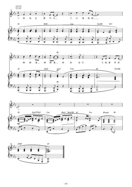 みなと、みなと楽譜