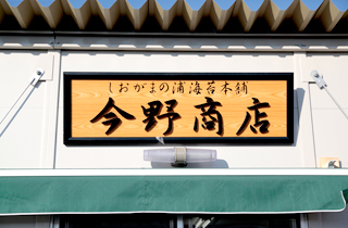 今野海苔店