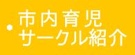 市内育児サークル紹介