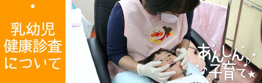 乳幼児健康診査について
