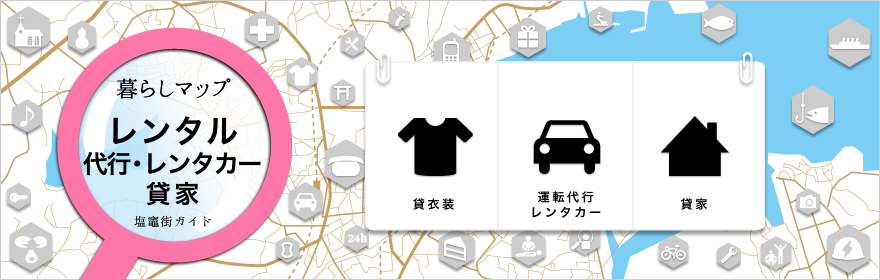 レンタル・代行サービス・タクシー