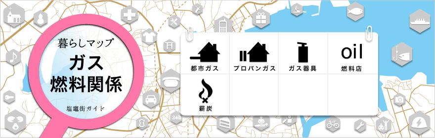 ガス・燃料関連