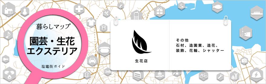 園芸・生花・エクステリア