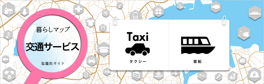 交通サービス