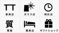 家具・日用品・ギフト