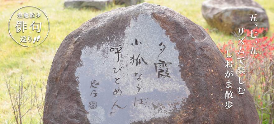 塩竈散歩 俳句巡り
