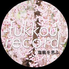 塩竈を思ふ -fukkou record-