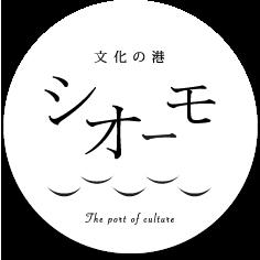 文化の港 シオーモ