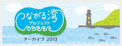繋がる湾2013