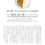 flier_uratoshokudo