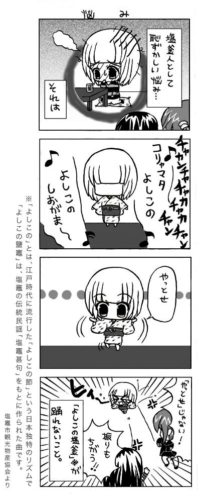 manga_2013-07