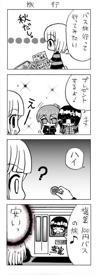 manga_2013-09