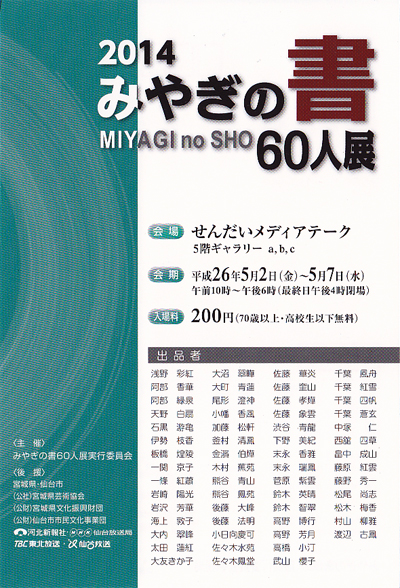 web_2014miyaginosho